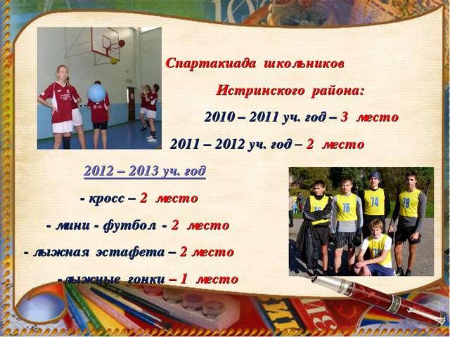 Спартакиада школьников Истринского района: 2010 – 2011 уч. год – 3 место 201...