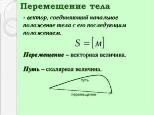 - вектор, соединяющий начальное положение тела с его последующим положением.
