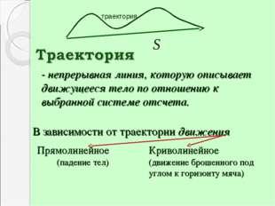 траектория - непрерывная линия, которую описывает движущееся тело по отношени