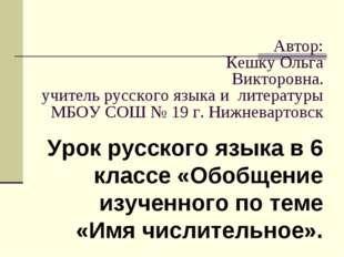 Автор: Кешку Ольга Викторовна. учитель русского языка и литературы МБОУ СОШ