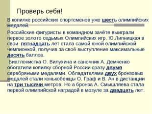 Проверь себя! В копилке российских спортсменов уже шесть олимпийских медале