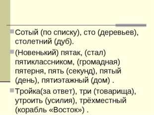 Запишите словосочетания, определите части речи Сотый (по списку), сто (дерев