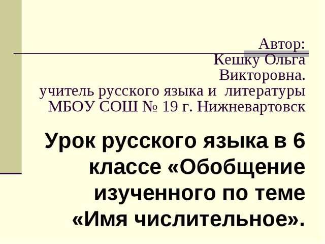 Автор: Кешку Ольга Викторовна. учитель русского языка и литературы МБОУ СОШ...