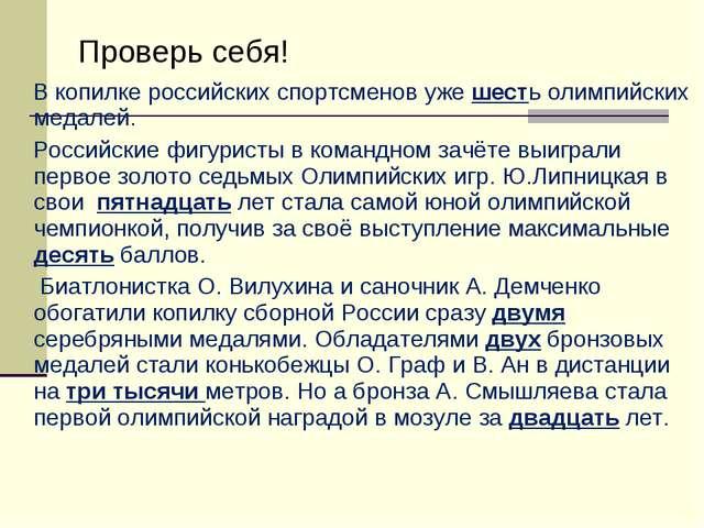 Проверь себя! В копилке российских спортсменов уже шесть олимпийских медале...