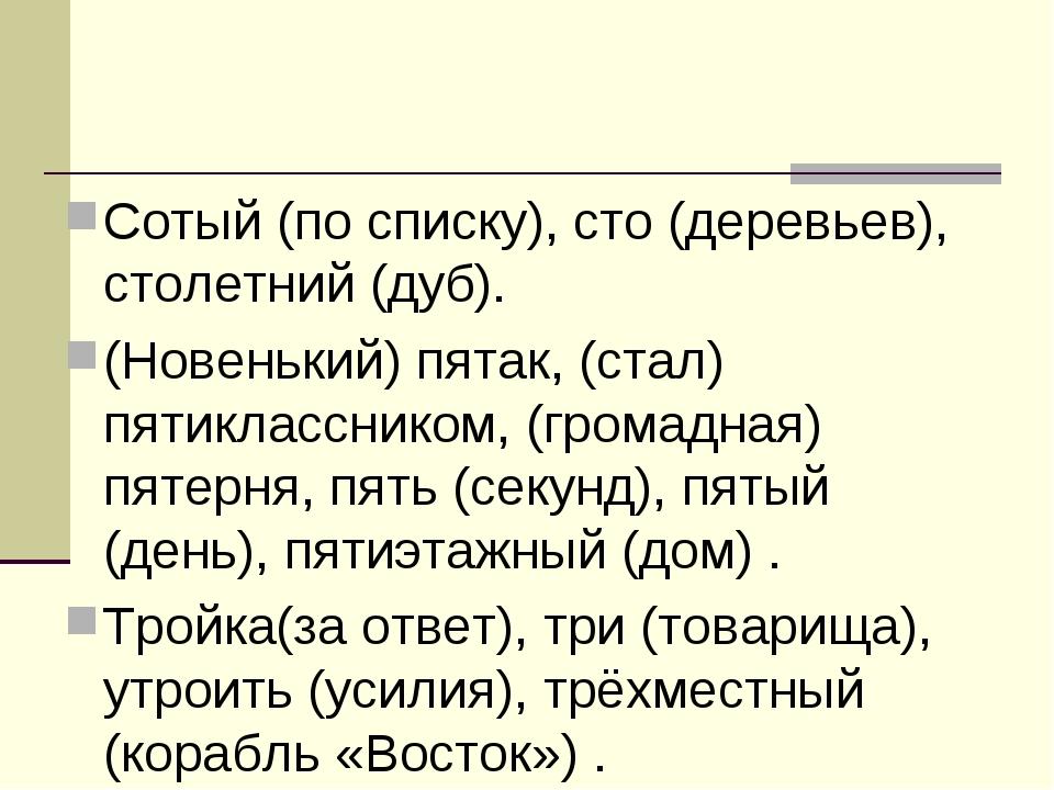 Запишите словосочетания, определите части речи Сотый (по списку), сто (дерев...