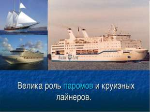 Велика роль паромов и круизных лайнеров.