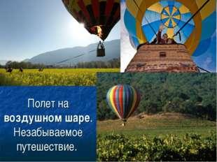 Полет на воздушном шаре. Незабываемое путешествие.