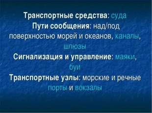 Транспортные средства: суда Пути сообщения: над/под поверхностью морей и океа