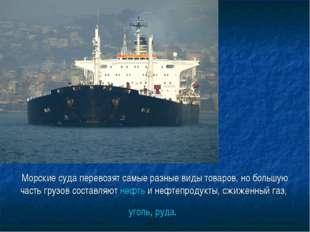 Морские суда перевозят самые разные виды товаров, но большую часть грузов сос