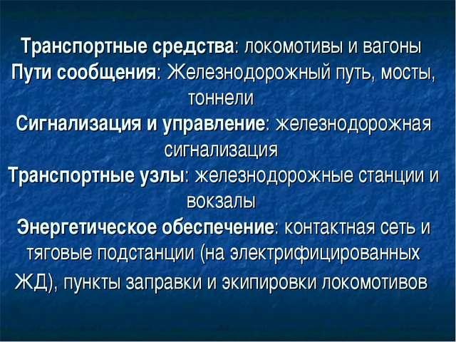 Транспортные средства: локомотивы и вагоны Пути сообщения: Железнодорожный пу...