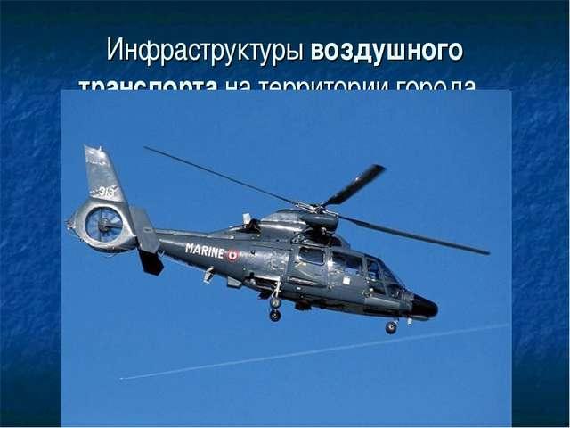 Инфраструктуры воздушного транспорта на территории города.