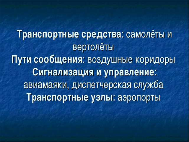 Транспортные средства: самолёты и вертолёты Пути сообщения: воздушные коридор...