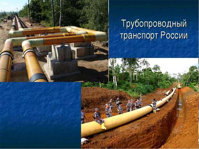 Трубопроводный транспорт России