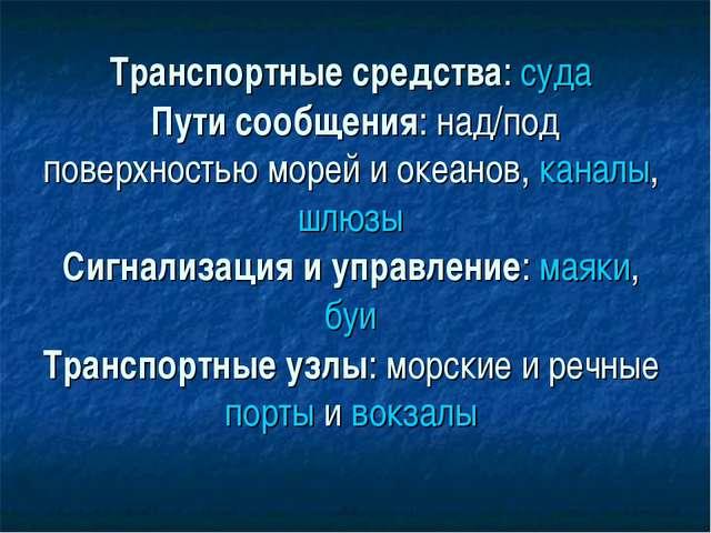 Транспортные средства: суда Пути сообщения: над/под поверхностью морей и океа...