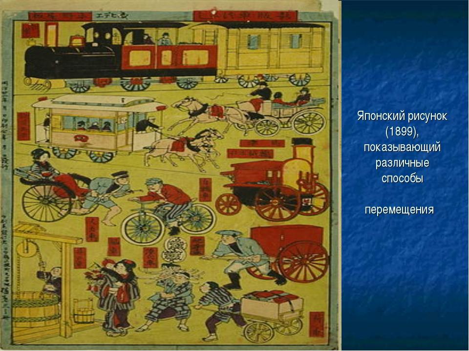 Японский рисунок (1899), показывающий различные способы перемещения
