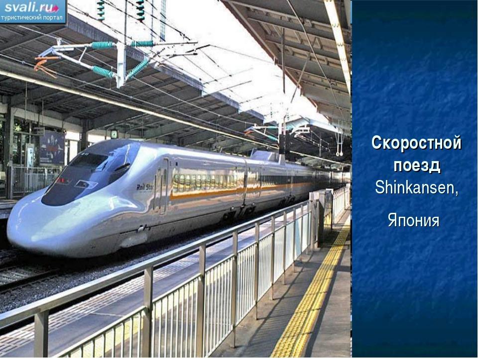 Скоростной поезд Shinkansen, Япония