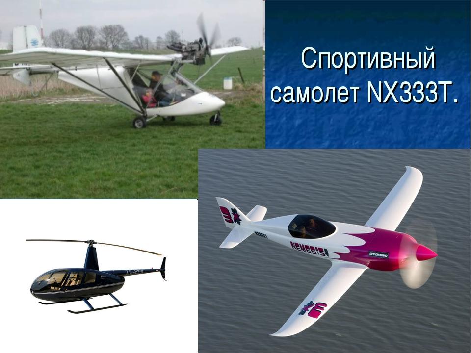 Спортивный самолет NX333T.