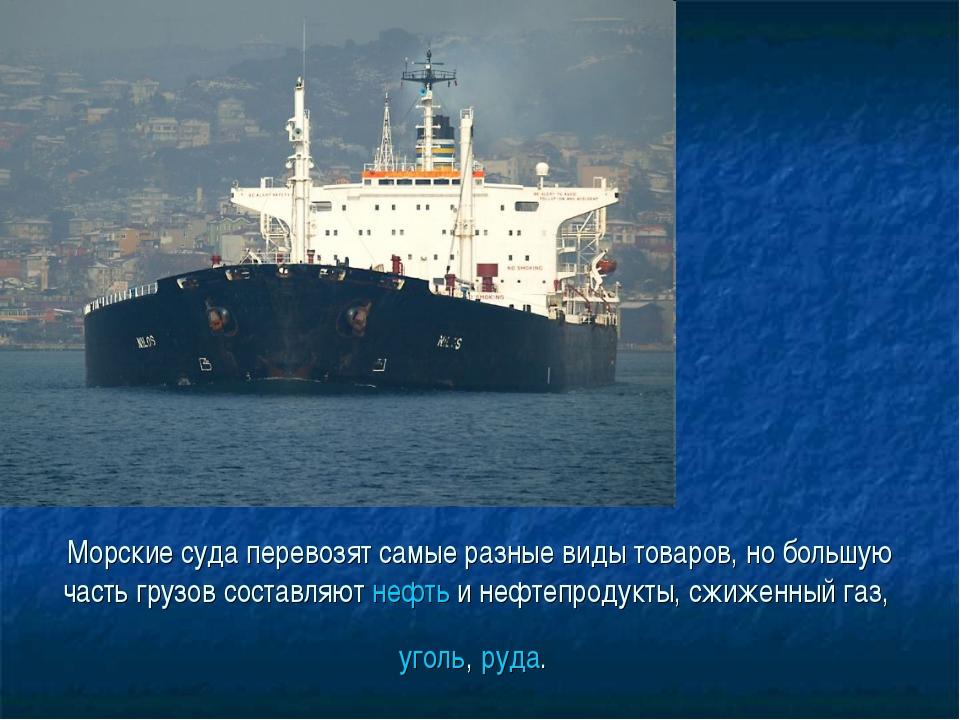 Морские суда перевозят самые разные виды товаров, но большую часть грузов сос...