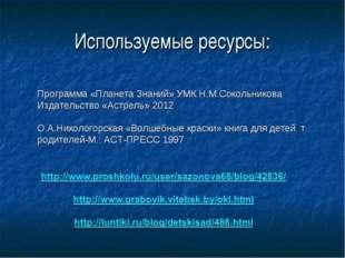 Используемые ресурсы: Программа «Планета Знаний» УМК Н.М.Сокольникова Издател