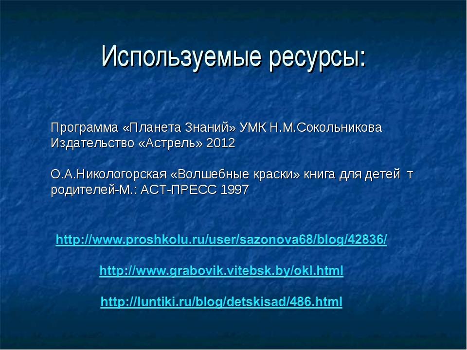 Используемые ресурсы: Программа «Планета Знаний» УМК Н.М.Сокольникова Издател...