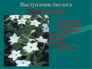 Выступление биолога Табак (Nicotiana) род однолетних и многолетних кустарнико