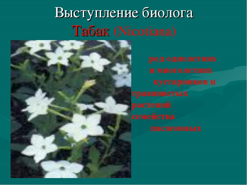 Выступление биолога Табак (Nicotiana) род однолетних и многолетних кустарнико...