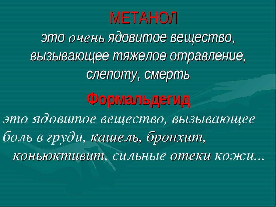 МЕТАНОЛ это очень ядовитое вещество, вызывающее тяжелое отравление, слепоту,...