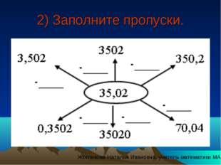 2) Заполните пропуски. Жогликова Наталья Ивановна, учитель математики МАОУ Пл
