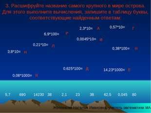 3. Расшифруйте название самого крупного в мире острова. Для этого выполните в