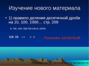 Изучение нового материала 1) правило деления десятичной дроби на 10, 100, 100