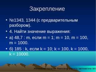 Закрепление №1343, 1344 (с предварительным разбором). 4. Найти значение выраж