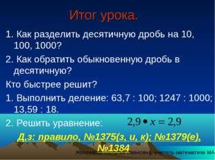 Итог урока. 1. Как разделить десятичную дробь на 10, 100, 1000? 2. Как обрати