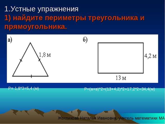 1.Устные упражнения 1) найдите периметры треугольника и прямоугольника. Р= 1,...
