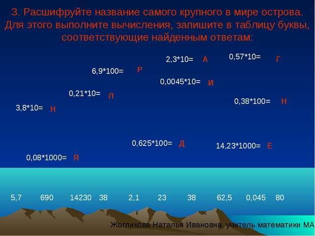 3. Расшифруйте название самого крупного в мире острова. Для этого выполните в...