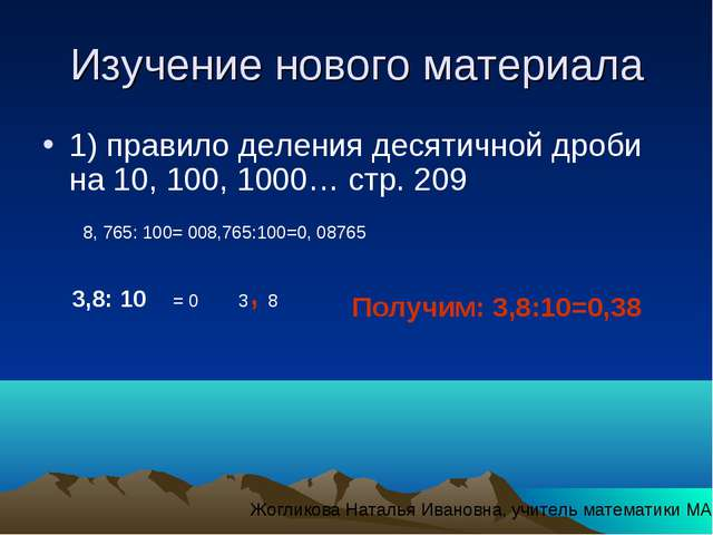 Изучение нового материала 1) правило деления десятичной дроби на 10, 100, 100...