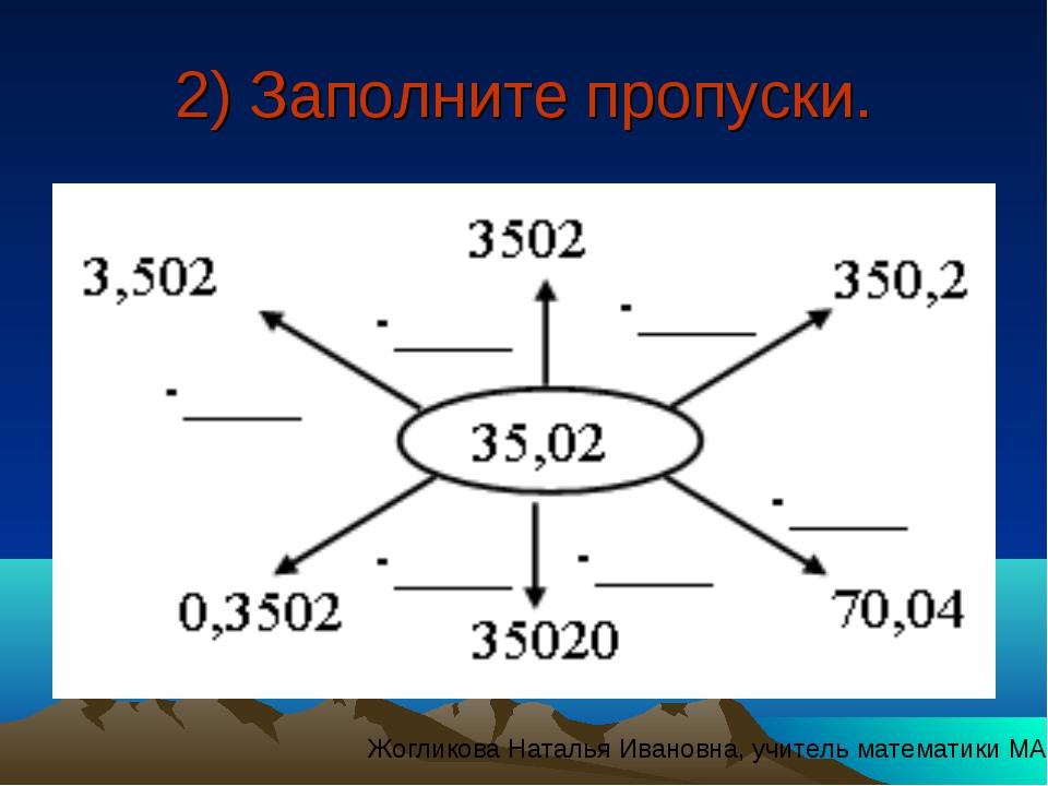 2) Заполните пропуски. Жогликова Наталья Ивановна, учитель математики МАОУ Пл...