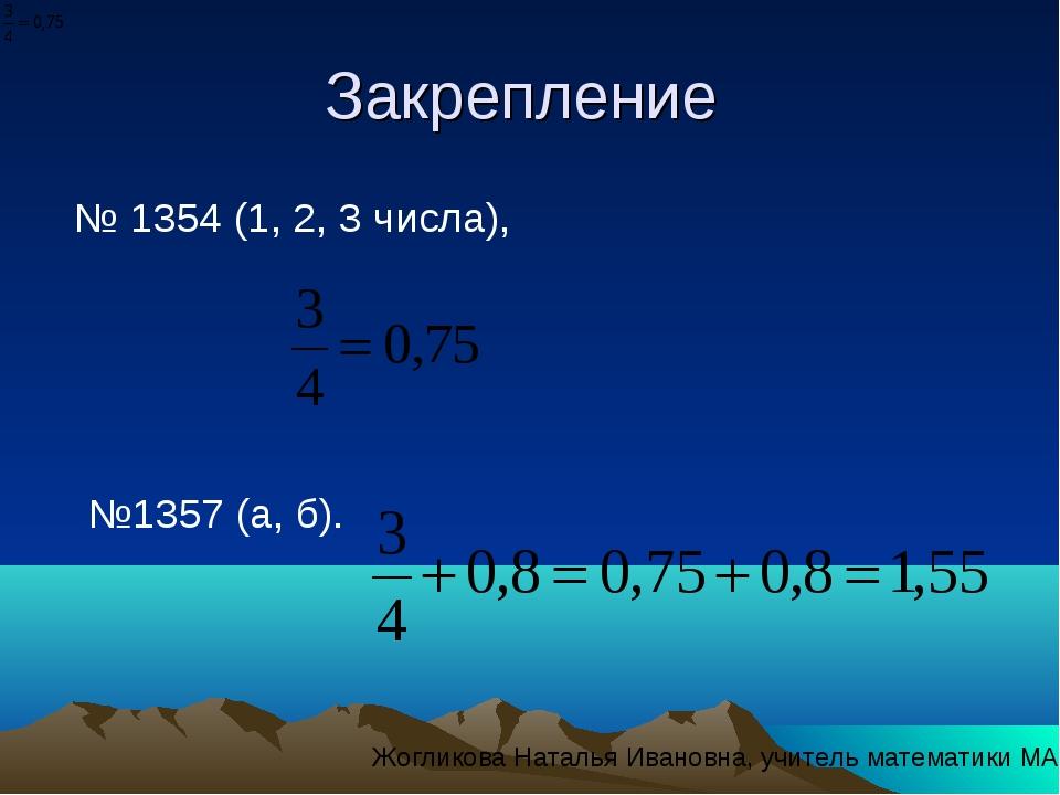 Закрепление № 1354 (1, 2, 3 числа), №1357 (а, б). Жогликова Наталья Ивановна,...