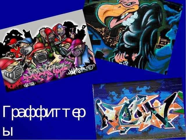 Граффиттеры