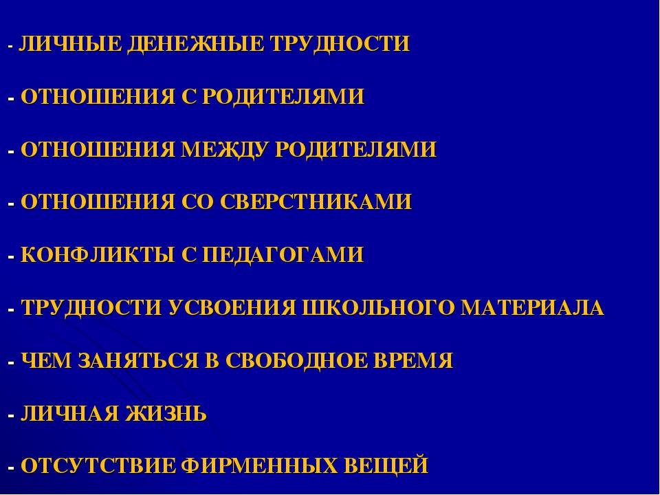 - ЛИЧНЫЕ ДЕНЕЖНЫЕ ТРУДНОСТИ - ОТНОШЕНИЯ С РОДИТЕЛЯМИ - ОТНОШЕНИЯ МЕЖДУ РОДИТ...
