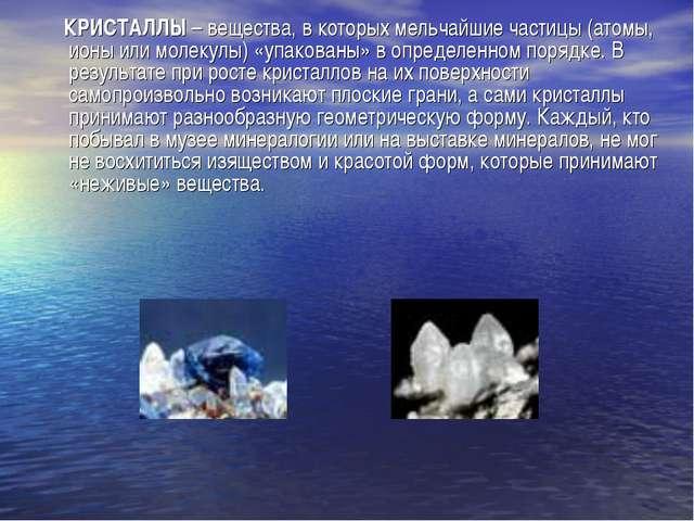 КРИСТАЛЛЫ – вещества, в которых мельчайшие частицы (атомы, ионы или молекулы...