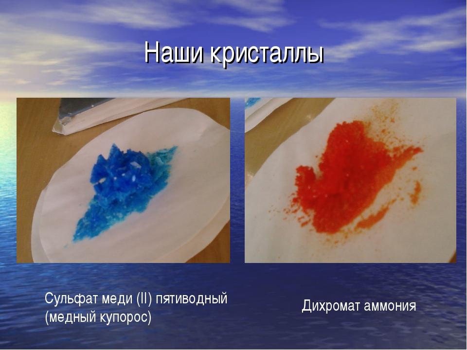 Наши кристаллы Сульфат меди (II) пятиводный (медный купорос) Дихромат аммония