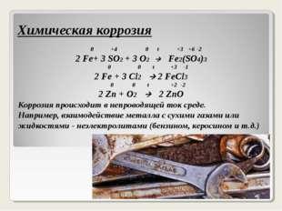 Химическая коррозия 0 +4 0 t +3 +6 -2 2 Fe+ 3 SO2 + 3 O2  Fe2(SO4)3 0 0 t +3