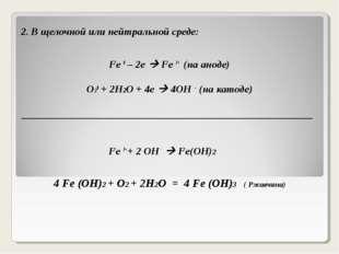 2. В щелочной или нейтральной среде: Fe 0 – 2e  Fe 2+ (на аноде) O20 + 2H2O