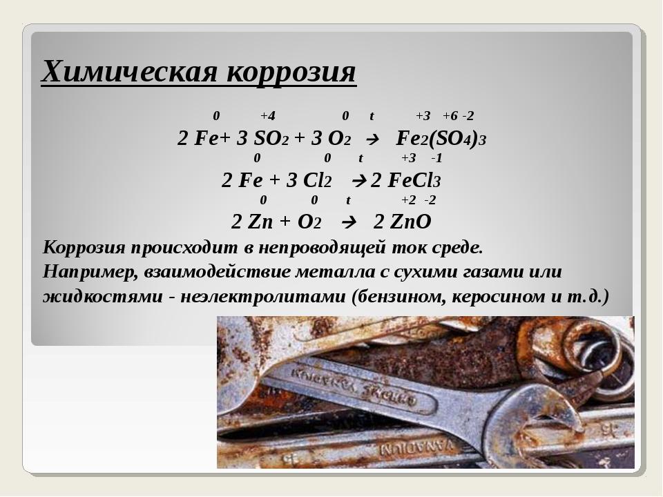 Химическая коррозия 0 +4 0 t +3 +6 -2 2 Fe+ 3 SO2 + 3 O2  Fe2(SO4)3 0 0 t +3...
