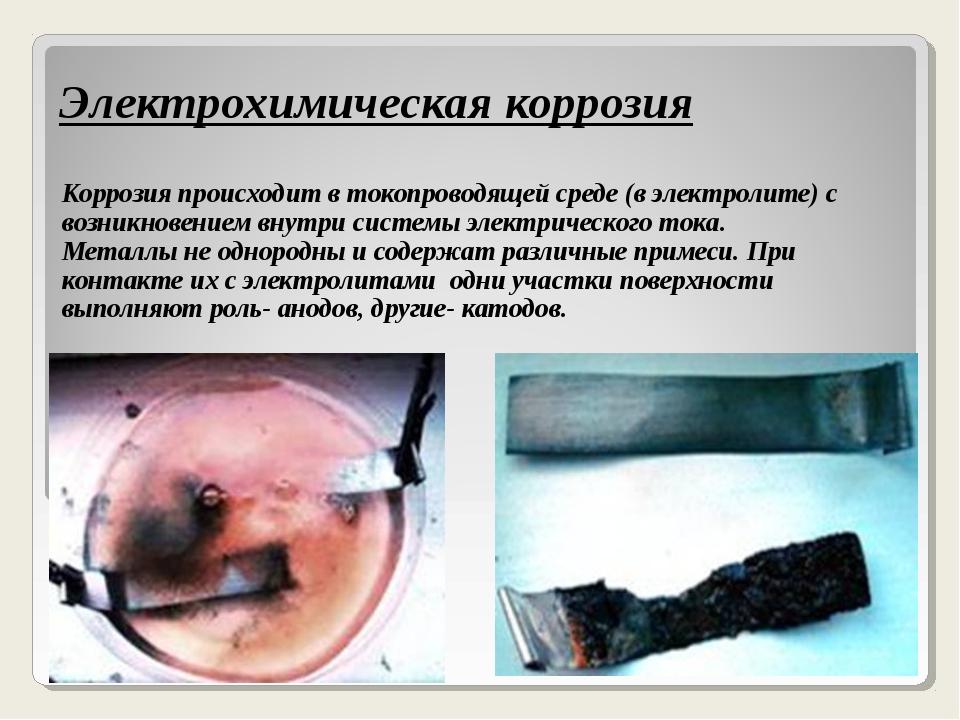 Электрохимическая коррозия Коррозия происходит в токопроводящей среде (в элек...