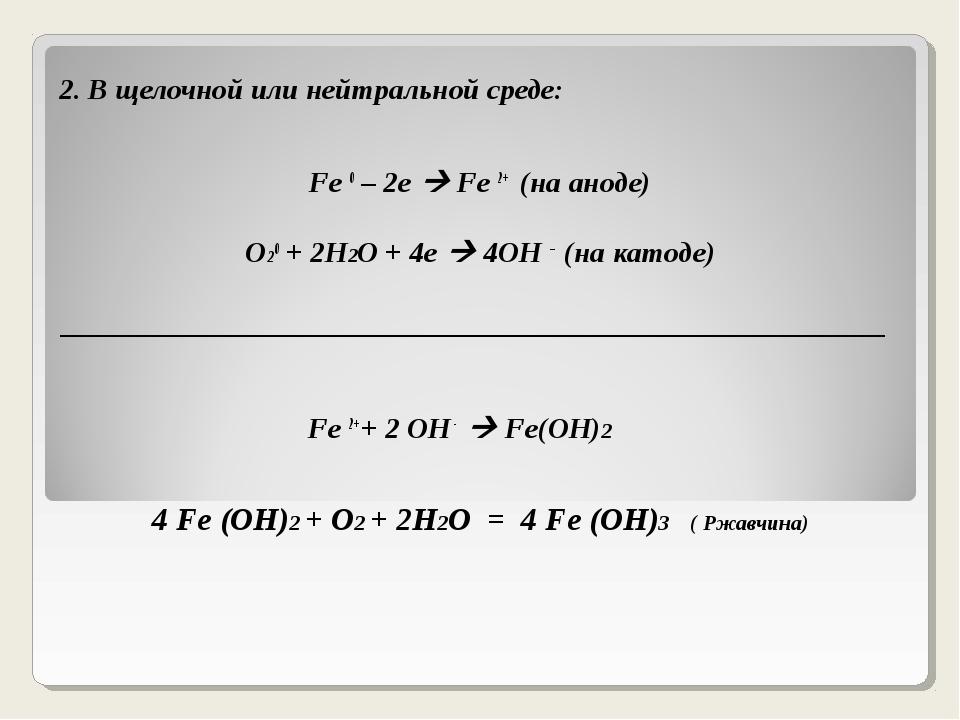 2. В щелочной или нейтральной среде: Fe 0 – 2e  Fe 2+ (на аноде) O20 + 2H2O...