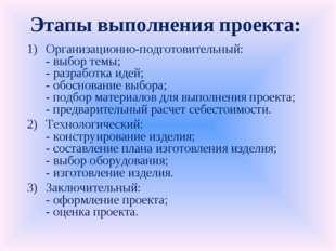 Этапы выполнения проекта: Организационно-подготовительный: - выбор темы; - ра
