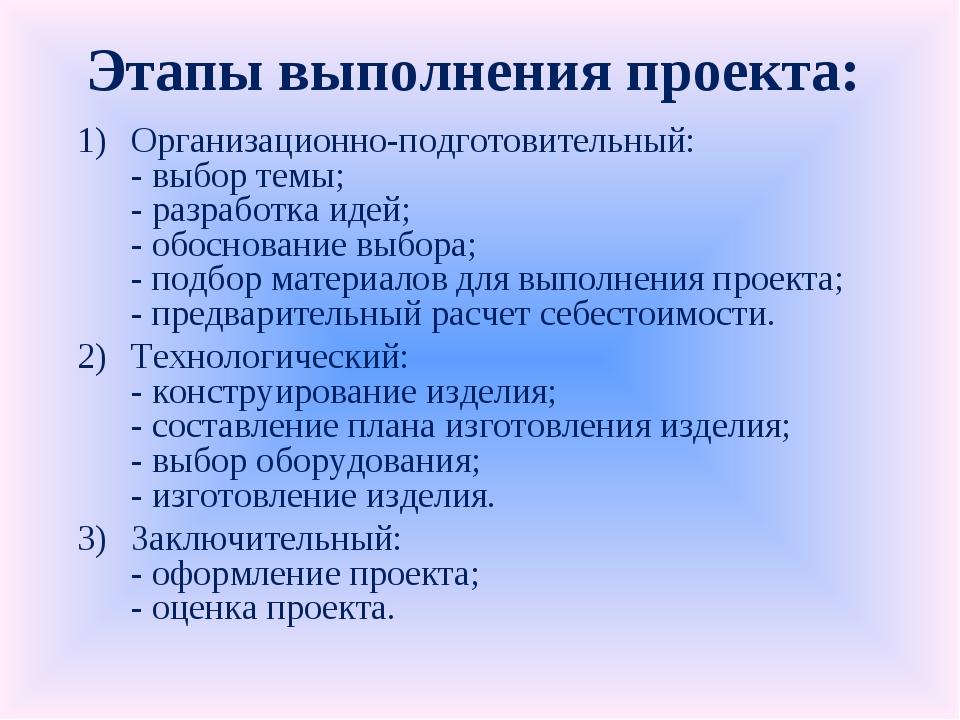 Этапы выполнения проекта: Организационно-подготовительный: - выбор темы; - ра...