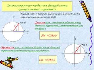 Пусть R =ОА=1. Повернём радиус на угол a против часовой стрелки относительно