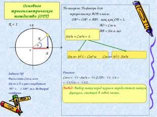 Основное тригонометрическое тождество (ОТТ) По теореме Пифагора для треугольн
